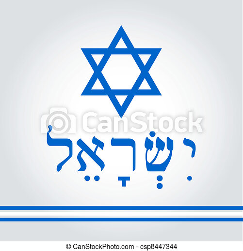 Star of David - csp8447344