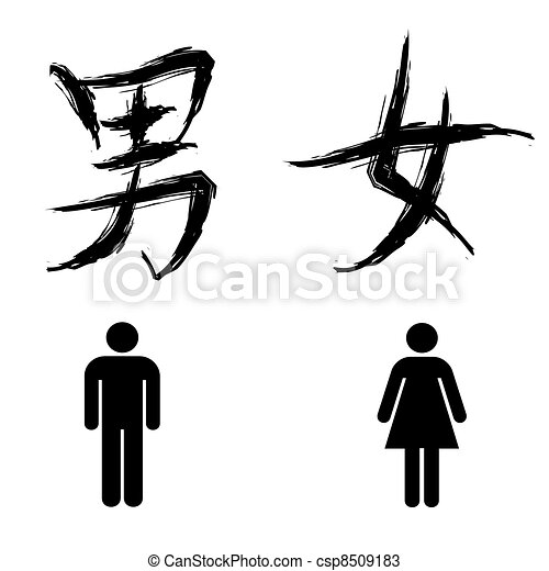 toilet sign - csp8509183