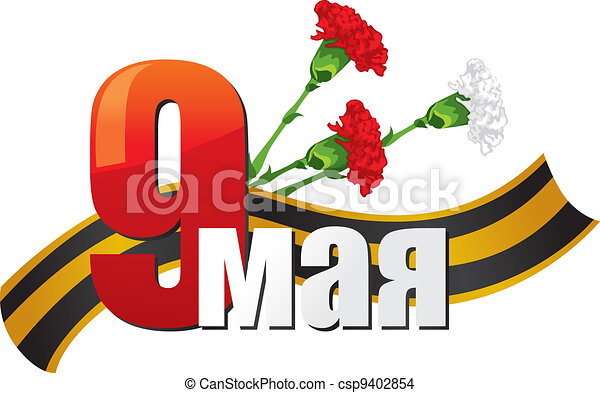 May 9 - victory Day - csp9402854