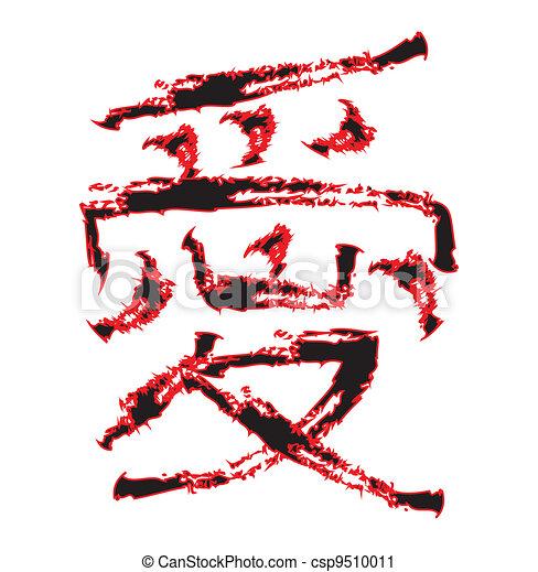 Love Kanji Dry Brush - csp9510011