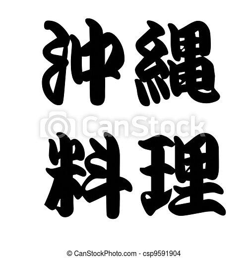 Japan Calligraphy Okinawa culinary or food - csp9591904