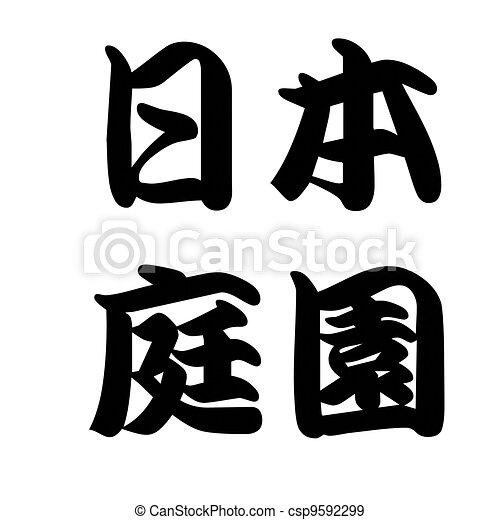 Illustration de japon calligraphie japonaise jardin for Jardin japonais dessin