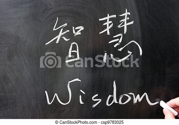 Wisdom word in Chinese and English - csp9783025