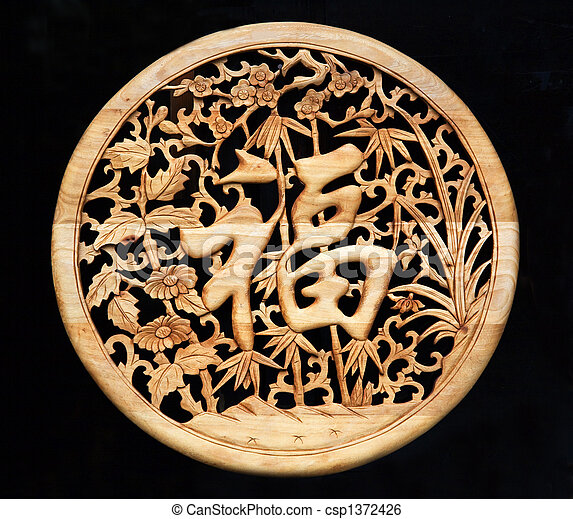 Carved Wooden Lucky Trivet Plaque Chengdu Sichuan China - csp1372426