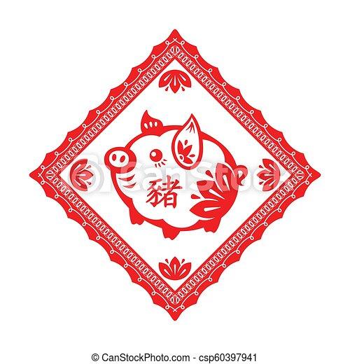 Ornamento cuadrado del año lunar de cerdo - csp60397941