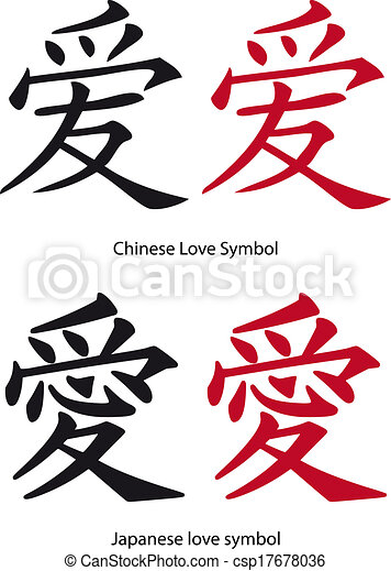 Chinese And Japanese Love Symbol Vector Design Elements