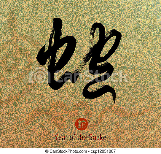 Chinese Calligraphy 2013 for Year of Snake - csp12051007