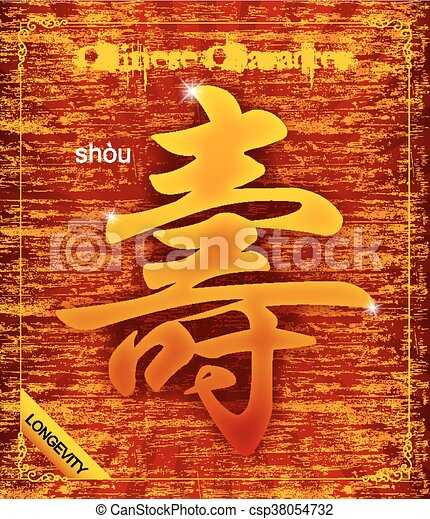 Chinese Calligraphy about longevity - csp38054732