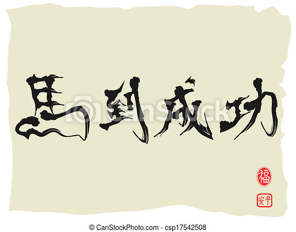 Chinese Calligraphy for celebrating Chines horse new year, Chinese characters as Achieving Immediate Success  - csp17542508