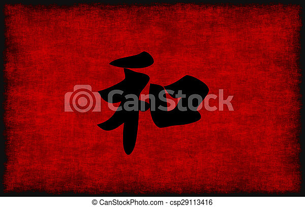 Chinese Calligraphy Symbol For Harmony In Red And Black