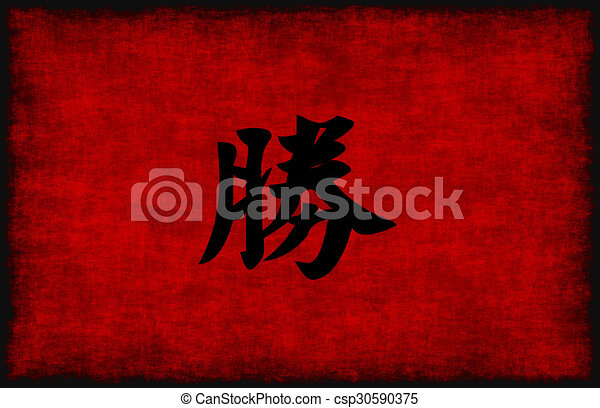 Chinese Calligraphy Symbol For Success In Red And Black