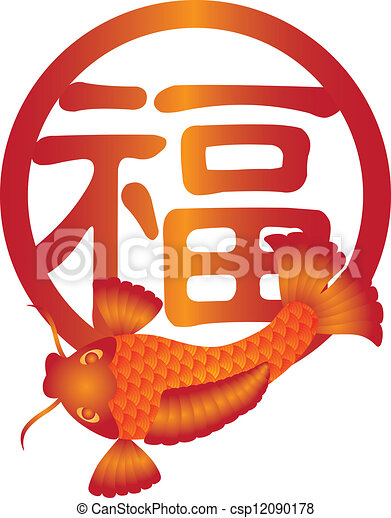 Chinese Carp Fish with Prosperity Text Illustration - csp12090178