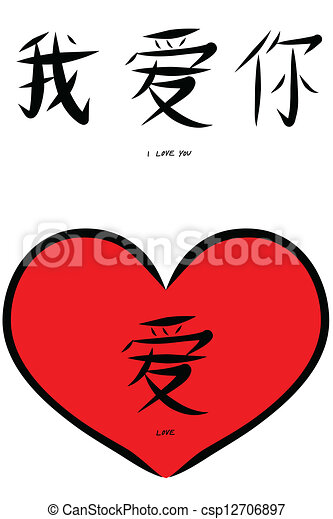 Chinese Character I Love You With Hand Drawn Red Heart For