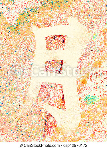 Chinese Character Moon Marble Background Orange Chinese Character