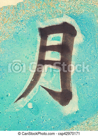 Chinese Character Moon Marble Background Green Chinese Character