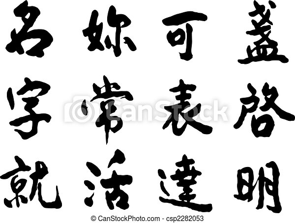 Chinese Characters. - csp2282053