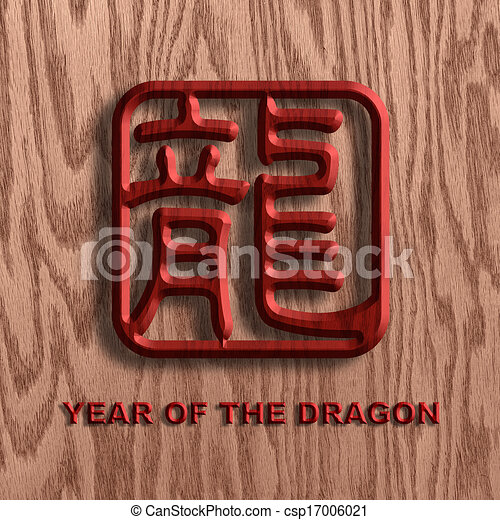 Chinese Dragon Symbol Wood Background Illustration Chinese Clip