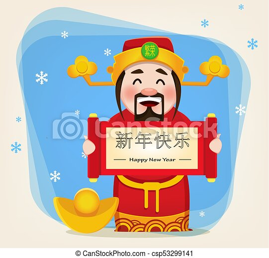 chinese god of wealth holding scroll with greetings chinese new year 2018 greeting card vector illustration lettering translates as happy new year