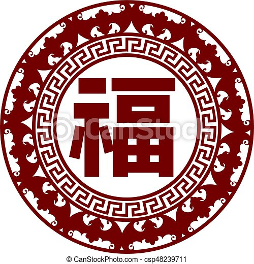 Chinese Good Fortune Symbol With Bats Illustration Chinese Good