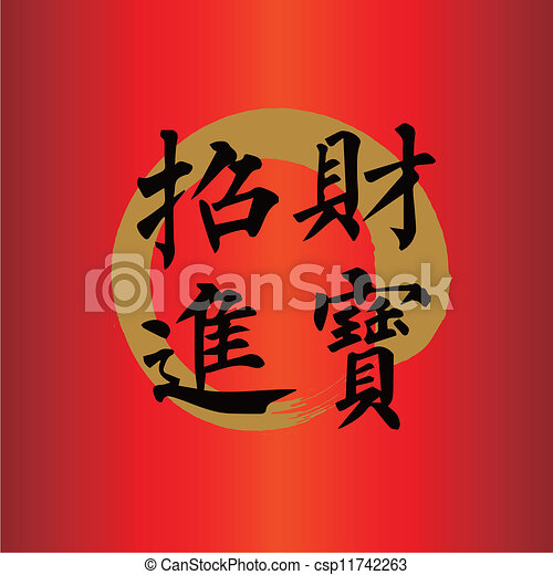 Chinese Good Luck Symbols Chinese Character For Good Fortune