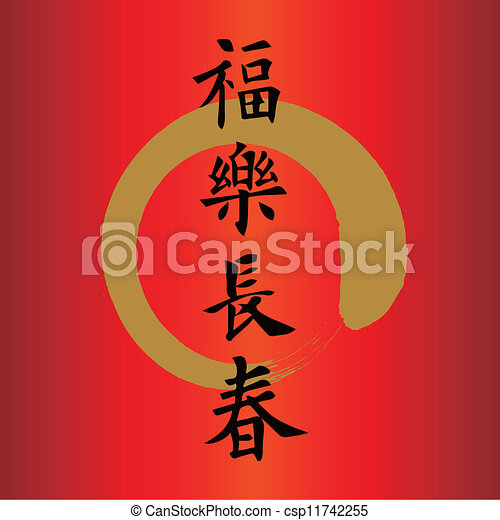 Chinese Good Luck Symbols Chinese Character For Good Clipart