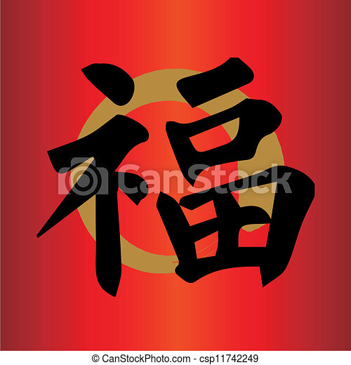 Chinese Good Luck Symbols Chinese Character For Good Eps Vector