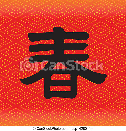 Chinese Good Luck Symbols Chinese Character For Good Vector