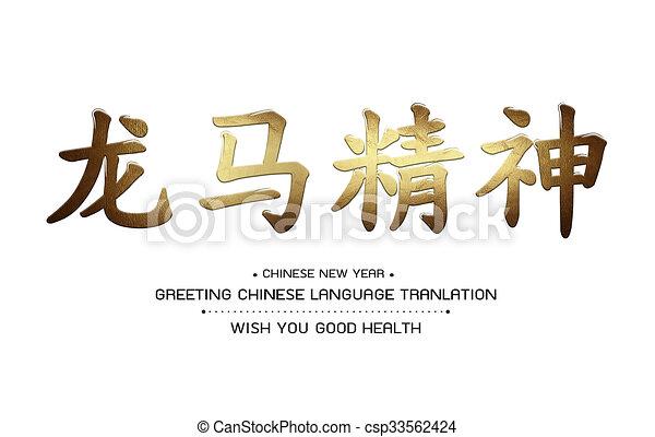 Chinese greeting card greeting chinese language tranlation wish you chinese greeting card csp33562424 m4hsunfo