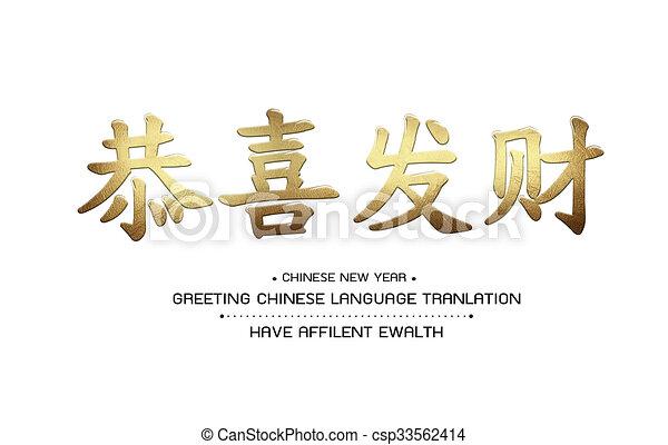 Chinese greeting card greeting chinese language tranlation have chinese greeting card csp33562414 m4hsunfo
