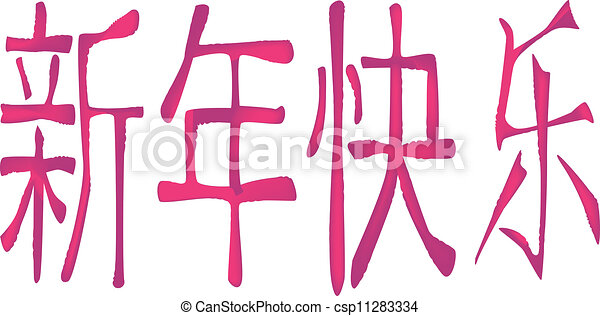 chinese happy new year logogram - Happy New Years In Chinese