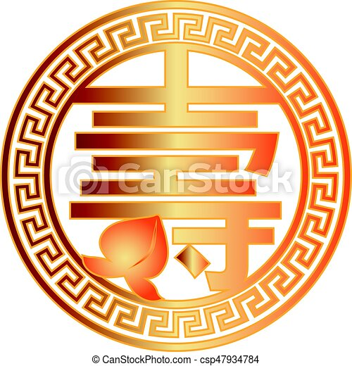 Chinese Longevity Shou Text in Circle Illustration - csp47934784