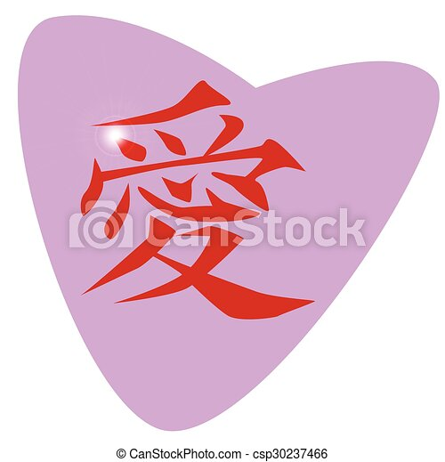 Chinese Love Heart The Chinese Symbol For Love In A Heart Isolated