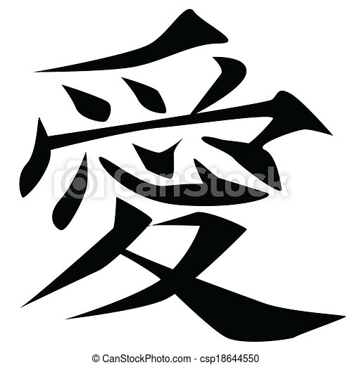 Chinese Love Symbol The Chinese Symbol For Love Isolated Over A