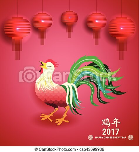 Chinese new year 2017 greeting card with chicken and lamp chinese chinese new year 2017 greeting card with chicken and lamp chinese wording translation is year of m4hsunfo