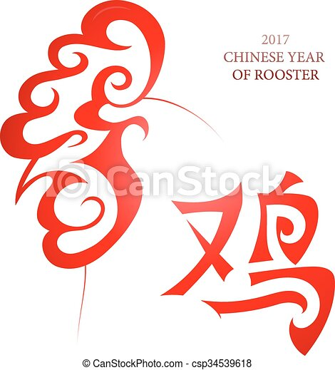 Chinese New Year 2017 Rooster Horoscope Symbol Chinese New Year