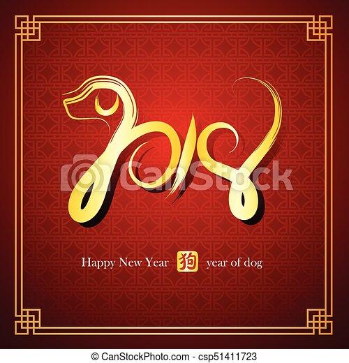 chinese new year 2018 - csp51411723