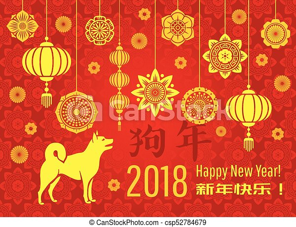 chinese new year 2018 wallpaper with asian lanterns and decorative elements dog year vector