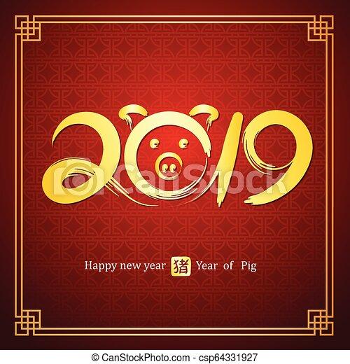 chinese new year 2019 - csp64331927
