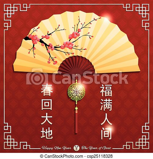 chinese new year backgroundtranslation of chinese calligraphy chun hui da di fu man ren jian means spring returns blessings happiness fills the world