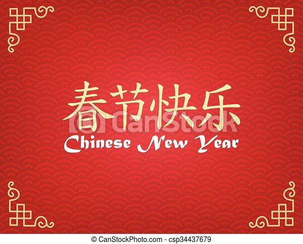 chinese new year backgroundcard print csp34437679