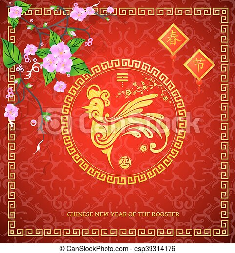 Chinese new year greeting card chinese greeting card design with chinese new year greeting card csp39314176 m4hsunfo