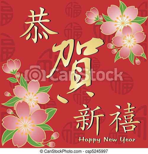 Chinese New Year greeting card - csp5245997