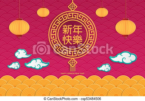chinese new year greeting card with decorations lantern cloud and