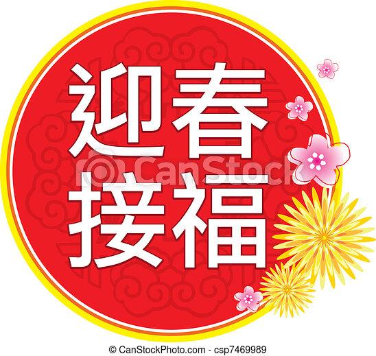 Chinese new year greeting message chinese new year greeting csp7469989 m4hsunfo