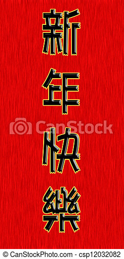 Chinese New Year message - csp12032082