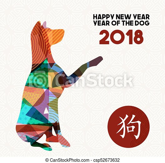 chinese new year of the dog 2018 color abstract art happy rh canstockphoto com