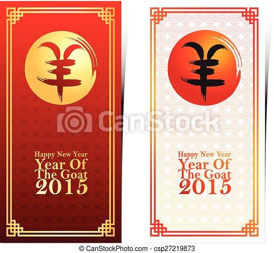 chinese new year template csp27219873 - Chinese New Year 1987