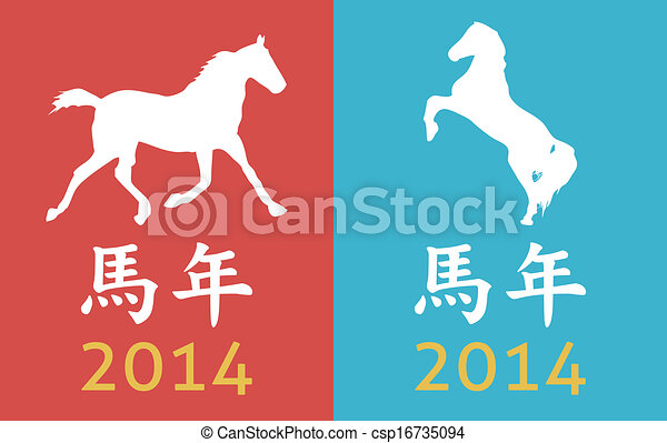 Chinese rubbing for Year of the horse 2014  - csp16735094