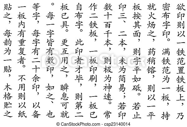 Chinese script pattern as oriental background black - Lettre chinoise alphabet ...