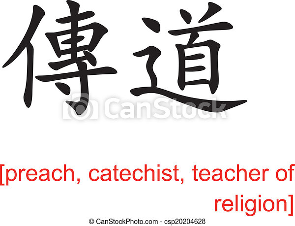 Chinese Sign for preach, catechist - csp20204628